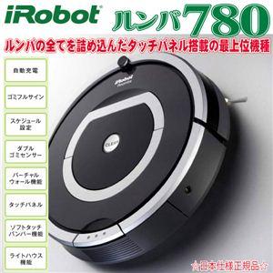 アイロボット社 自動掃除機 ルンバ780 ハイグレードモデル ルンバ 780 - 拡大画像