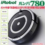 アイロボット社 自動掃除機 ルンバ780 ハイグレードモデル ルンバ 780