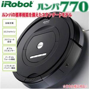 アイロボット社 自動掃除機 ルンバ770 スタンダードモデル ルンバ 770 - 拡大画像