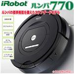 アイロボット社 自動掃除機 ルンバ770 スタンダードモデル ルンバ 770