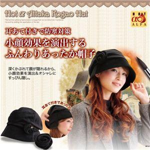 HOTα ホットアルファ 耳まであったか小顔帽子 - 拡大画像