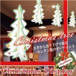 吊下げOK【クリスマス オーナメント Xmasツリー3D】に Xmasツリー ☆グリーンチューブ☆