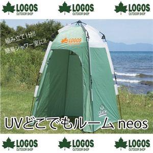 LOGOS ロゴス 【UVどこでもルーム neos】 -71457608 - 拡大画像