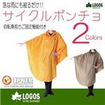LOGOS ロゴス 【サイクルポンチョ】 (28220549) マンゴイエロー フリーサイズ