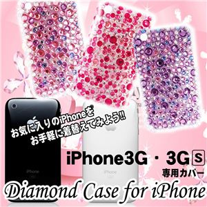 【Diamond case for iPhone 3G/iPhone 3G S専用】着替ケース DCI001 ピンクミックス - 拡大画像