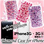 【Diamond case for iPhone 3G/iPhone 3G S専用】着替ケース DCI001 ピンクミックス