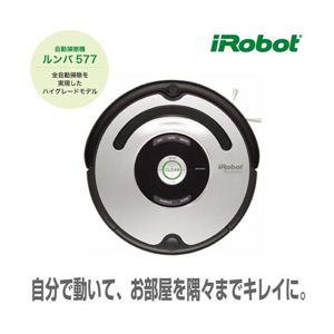 アイロボット社 自動掃除機 ルンバ577 ハイグレードモデル 日本向け版 ルンバ577 - 拡大画像
