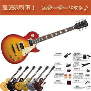 『レスポールタイプ・エレキギター(LP-260)』入門セット チェリーサンブラスト - 拡大画像