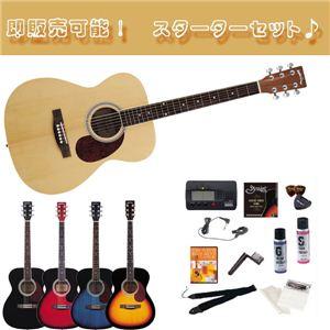 『セピアクルー・アコースティックギター(FG1)』入門セット ナチュラル - 拡大画像