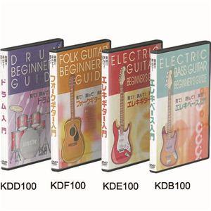 KC 教則DVD KDB-100 - 拡大画像