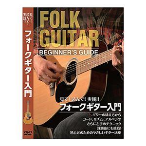 KC 教則DVD アコースティックギター用 KDF-100