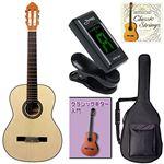 Sepia Srue  クラシックギター ライトセット CG-15
