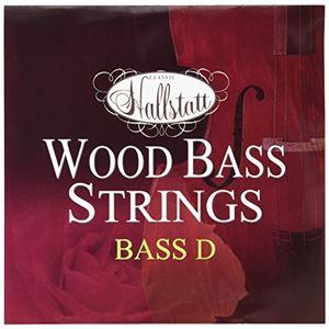 Hallstatt ハルシュタット コントラバス弦/ウッドベース弦 2弦D用 HWB-2 (D)