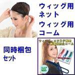 【ウィッグケアグッズシリーズ】ウィッグ用ネット(2枚)+静電気防止コーム(1本)セット