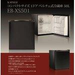 X-STYLE コンパクトサイズ 1ドア ペルチェ式冷蔵庫50L 【EB-XS501】