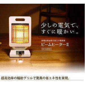 【新型】 ニクロムヒーター ビームヒーターII [EB-XS400BH]  - 拡大画像