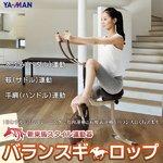 【新乗馬スタイル運動器】 ヤーマン バランスギャロップ AYS-8