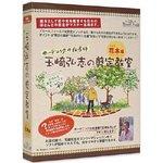 玉崎弘志剪定学習ソフトシリーズ第二弾!『玉崎弘志の剪定教室花木編』花木の特性を知って花芽をつけるための剪定のポイントを学習します。樹形一覧付き