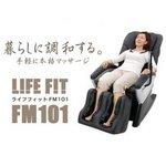 本格的なマッサージチェアがお手ごろ価格で!ライフフィット FM101