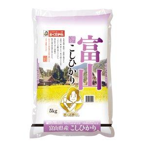 【2012年12月29日まで限定販売】【新米入荷】富山県産こしひかり5kg - 拡大画像