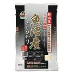 【特A】新潟県産魚沼こしひかり(米の横綱)5kg