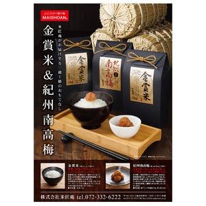 【感謝の気持ちを込めて・・・。】金賞米(国産) 1kg×2+紀州南高梅セット(240g) - 拡大画像