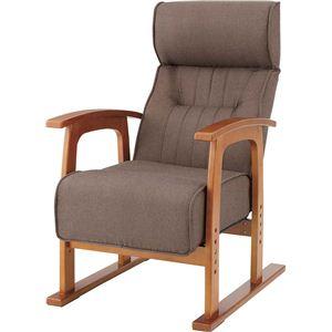 リクライニングチェア (クレムリン キング高座椅子) 首部リクライニング/高さ調節 THC-106BR ブラウン - 拡大画像