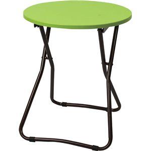 折り畳みサイドテーブル グリーン 直径40cm・高さ46.5cm VST-105GR 【ミニテーブル/花台】 - 拡大画像