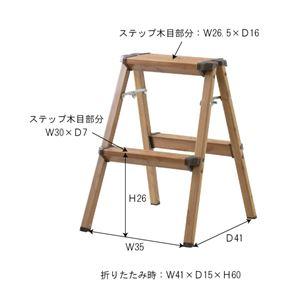 ステップスツール2段 (木目調 折畳脚立) PC-402 の画像