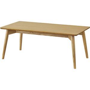 北欧調 ローテーブル 【ナチュラル】 幅100cm 木製 ウレタン塗装 『カラメリ』 〔リビング ダイニング 店舗〕