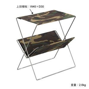 ミニテーブル/マガジンラック 【カモフラージュ】 幅50.5cm コットン スチール 『フォールディングサイドテーブル』