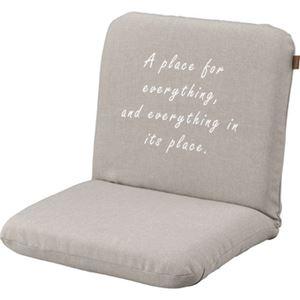 北欧風 フロアチェア/座椅子 【グレー】 幅47cm ポリエステル 〔リビング ダイニング フロア 居間〕