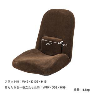 シンプル 座椅子/フロアチェア 【ネイビー】 幅47cm ポリエステル 『腰サポートリクライナー』 〔リビング ダイニング〕