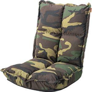 シンプル 座椅子/フロアチェア 【カモフラージュ】 幅38cm 綿 ポリエステル 『カックンリクライナー』 〔リビング ダイニング〕