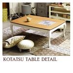 リビングこたつテーブル(アリス) 長方形(105cm×75cm) 本体 木製 KT-101WH ホワイト(白)