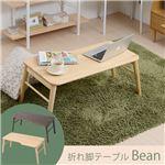 JKプラン Bean 折れ脚テーブル ZYR-0006-NA ナチュラル