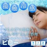 Air fourth COLD FEELINGピロー ASI-0002-WH 寝具