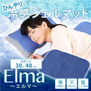 ひんやり!冷感ジェルマット 30×40cm CHS-0001-BL 寝具 - 拡大画像