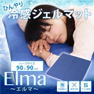 ひんやり!冷感ジェルマット 90×90cm CHS-0003-BL 寝具 - 拡大画像