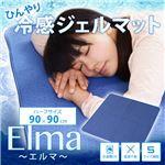 ひんやり!冷感ジェルマット 90×90cm CHS-0003-BL 寝具