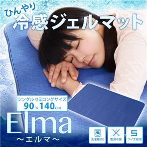 ひんやり!冷感ジェルマット 90×140cm CHS-0004-BL 寝具 - 拡大画像