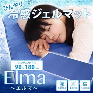 ひんやり!冷感ジェルマット 90×180cm CHS-0005-BL 寝具 - 拡大画像