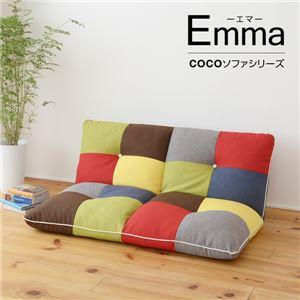 COCOソファシリーズ フロア2人掛け ソファ Emma YAO-0004-PWMCの詳細を見る