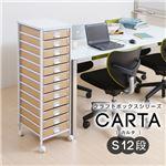 クラフトボックスシリーズ CARTA S12段 収納ボックス NOR-0004-WHNA