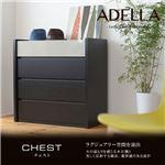 ADELLA チェスト BDC-0176-DB