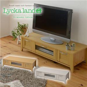 Lycka land テレビ台 120cm幅 FLL-0031-NA ナチュラル
