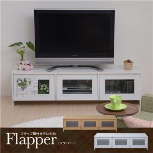 おしゃれでシンプルなテレビ台・テレビボード Flapper ディスプレイできるフラップ扉付きTV台 MHV-0003-WH
