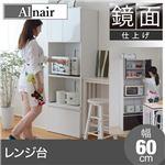 Alnair 鏡面レンジ台 60cm幅 FAL-0001-WH ホワイト