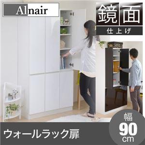 Alnair 鏡面ウォールラック 扉 90cm幅 FAL-0011-WH ホワイト