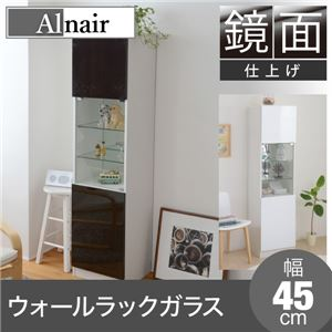 Alnair 鏡面ウォールラック ガラス 45cm幅 FAL-0012-DB ダークブラウン